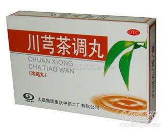 川芎茶调丸