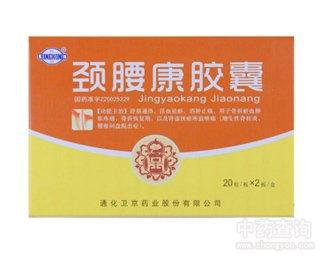 颈腰骨康汤的组成_颈腰康胶囊_颈腰康胶囊的功效与作用 - 中成药大全